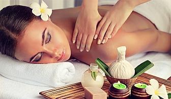 Релаксирайте с класически масаж на гръб, цели ръце и врат от Студио за красота Bellissima Donna