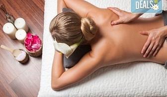 Релаксирайте с 40-минутен болкоуспокояващ масаж на гръб и яка в салон за красота Слънчев ден!