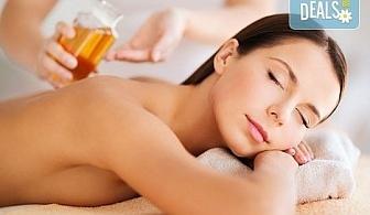 Релаксирайте с 60 минутен класически или релаксиращ масаж на цяло тяло и рефлексотерапия на стъпала в център Алфа Медика!