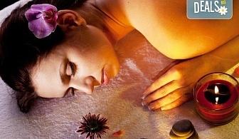 Релаксирайте и се отървете от токсините със сух четков масаж на цяло тяло и арома масаж за един или двама от масажно студио Spa Deluxe