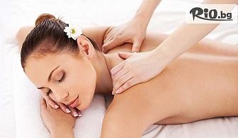 Релаксиращ, антистрес масаж на цяло тяло с натурално кокосово масло /60 минути/, от Масажно студио Тандем