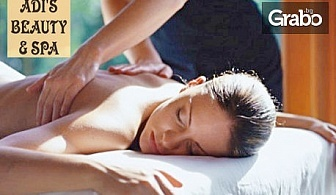 Релаксиращ масаж на цяло тяло с етерични масла, плюс рефлексотерапия на ходила и длани