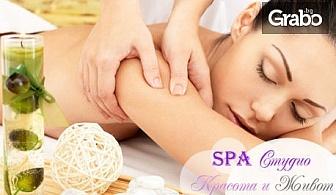 Релаксиращ масаж на цяло тяло с магнезиево олио и чаено дърво, плюс рефлексотерапия на стъпала
