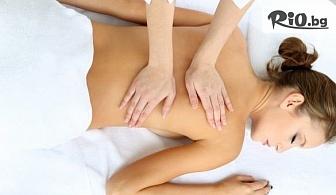 Релаксиращ масаж на гръб с масла от авокадо, ванилия и пъпеш + релакс зона, от СПА център в хотел Верея
