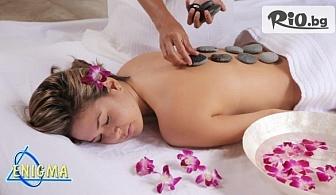 Релаксиращ масаж! 90-минутна японска ZEN терапия на цяло тяло с вулканични камъни, зелен чай и мед, от Центрове Енигма