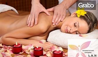 Релаксиращ масаж на тил, врат и гръб, или на крака и бедра