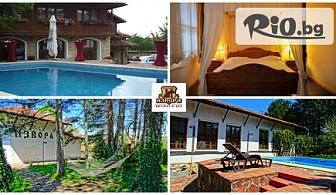 Релаксираща почивка в Арбанаси! Нощувка със закуска + басейн, шезлонг и чадър, от Хотел Извора