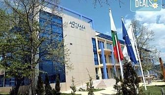 Релаксираща почивка в СПА хотел Астрея 4*, Хисаря!  Нощувка  на база All inclusive, Спа пакет, безплатно за деца до 4г.