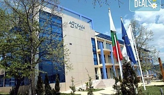 Релаксираща почивка в СПА хотел Астрея 4*, Хисаря!  5, 7 или 10 нощувки на база All inclusive, Спа пакет, безплатно за деца до 4г.