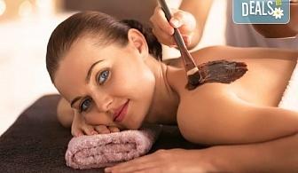 Релаксираща СПА терапия с шоколад и френска био козметика Blue Marine - дълбоко релаксиращ масаж на цяло тяло, шоколадов ексфолиант на гръб и шоколадова маска в Anima Beauty&Relax