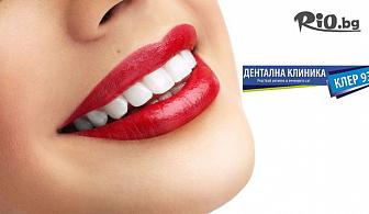 Реминерализация - лечебно-възстановителна процедура за укрепване на емайла на зъбите, от Дентална клиника Клер-93