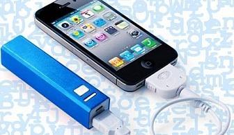 Резервна енергия за Вашия смартфон, IPAD или фотоапарат само за 7.50 лв. от Grabko.bg