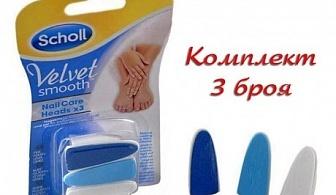 3 бр. резервни шкурки за Scholl Nail Care