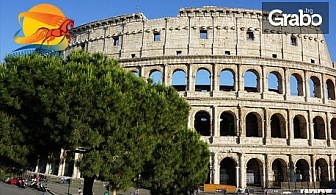 До Рим през Февруари! 3 нощувки със закуски, плюс самолетен билет, туристическа обиколка и възможност за Флоренция