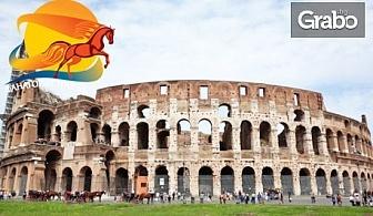 В Рим през Септември! 3 нощувки със закуски, плюс самолетен транспорт и туристическа обиколка на Рим