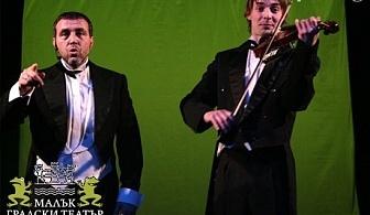 """""""Ритъм & Блус 1"""" в Малък градски театър Зад Канала на 23.11 от 19:00 часа"""