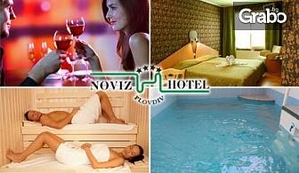Романтичен 8 Март в Пловдив! Нощувка със закуска и празнична вечеря, плюс SPA
