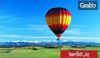 Романтичен полет за двама с топловъздушен балон в района на Пловдив