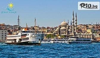Романтичен Свети Валентин в Истанбул! 2 нощувки със закуски, автобусен транспорт и екскурзовод, от Еко Тур Къмпани