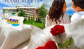 Романтичен Свети Валентин и СПА за ДВАМА в Релакс КООП, Вонеща вода.
