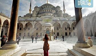 Романтичен уикенд в Истанбул през януари или февруари! 2 нощувки със закуски, транспорт, водач и посещение на Одрин