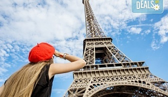 Романтична екскурзия до Париж през октомври! 3 нощувки със закуски в хотел 3*, самолетен билет и летищни такси!