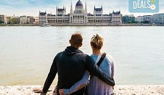 Романтична екскурзия за Свети Валентин до Будапеща и Нови Сад! 2 нощувки със закуски, транспорт и възможност за посещение на Виена!