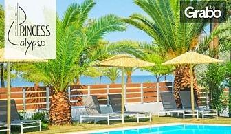 Романтична почивка на остров Тасос през Септември! 2 или 3 нощувки със закуски за двама - Adults Only