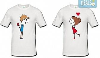 Романтично и забавно! 2 броя тениски за двойки със снимка или щампа по Ваш избор от Хартиен свят!