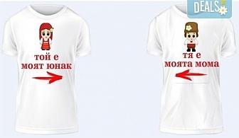 Романтично и забавно! Тениски за двойки със снимка на клиента и щампа от Хартиен свят!