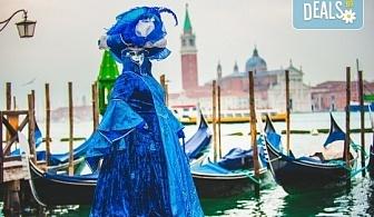 Романтика в Италия през февруари! 2 нощувки със закуски, транспорт, посещение на празника на влюбените във Верона и Карнавала във Венеция!