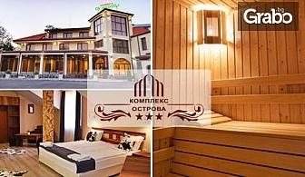 Романтика в Пловдив! Нощувка за двама - без или със закуска и вечеря, плюс сауна и парна баня