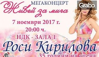 """Роси Кирилова с юбилеен концерт за 35 години на сцената - """"Живей за мига""""на 7 Ноември"""
