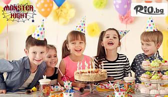Рожден ден за 10 деца + 2 часа парти с аниматор, меню и игри, от Ресторант Монстър Хай