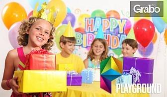 Рожден ден за до 10 деца, с меню за децата и родителите, забавления и торта