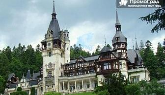 До Румъния - Синая, Бран, Брашов и Букурещ (3 дни/2 нощувки със закуски) за 169 лв.