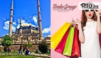 Съботна еднодневна шопинг екскурзия през Юли до Одрин с тръгване от Пловдив и Асеновград, от Теско груп