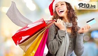 Съботна еднодневна шопинг екскурзия през Декември до Одрин с тръгване от Пловдив и Асеновград, от Теско груп