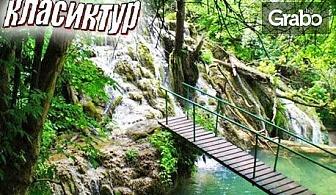 Съботна екскурзия до Троянски манастир, Ловеч и Крушунски водопади на 29 Юли