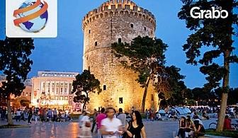 Съботна разходка до Гърция! Еднодневна екскурзия до Солун на 17 Декември