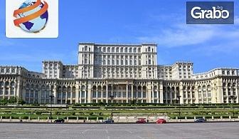 Съботна разходка в Румъния! Еднодневна екскурзия до Букурещ на 10 Юни