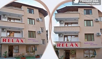 Съботно парти със закуска и куверт за вечеря за двама в Петрич, хотел Релакс за 88 лв.