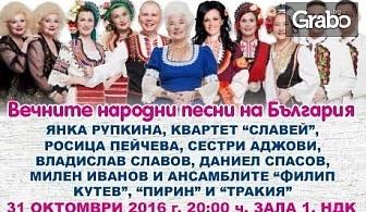 """Да съхраним българското с """"Вечните народни песни на България"""" - на 31.10 в НДК"""