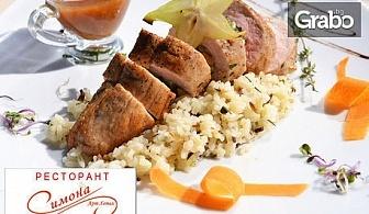 Салата с круша, свинско бонфиле с пармезан или парче домашна торта, сок от бъз и кафе