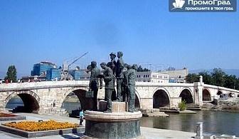 До Самоков, Скопие, Охрид, Струга и Битоля (4 дни/3 нощувки, 3 закуски, 2 вечери) тръгване от Каварна за 299 лв.