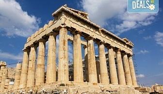 Самолетна екскурзия до Атина на дата по избор до март 2019 със Z Tour! 3 нощувки със закуски, самолетен билет, застраховка, летищни такси