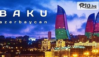 Самолетна екскурзия до Азербайджан - Земята на вечния огън! 7 нощувки със закуски и 2 вечери + транспорт, такси и трансфери, от Караджъ Турс