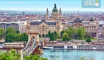 Самолетна екскурзия до Будапеща на дата по избор със Z Tour! 3 нощувки със закуски в хотел 3*, билет, летищни такси и трансфери!