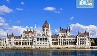 Самолетна екскурзия до Будапеща в период по избор! 3 нощувки със закуски в хотел 3*, билет, летищни такси и трансфери!