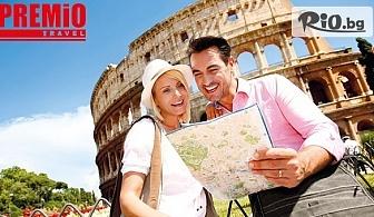 Самолетна екскурзия до Италия! 7 нощувки със закуски, двупосочен самолетен билет и екскурзовод, от Премио Травел